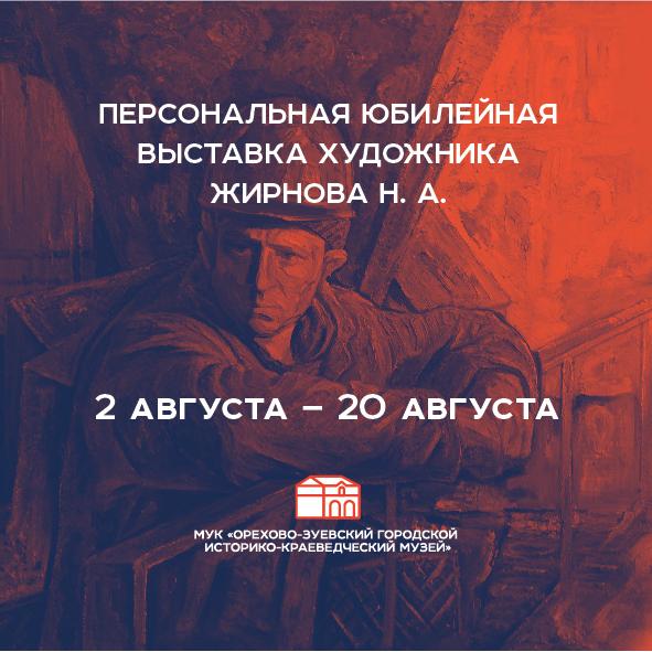 Жирнов-02