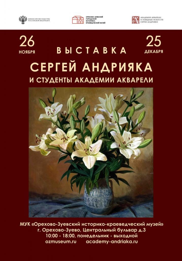 Баннер 140 х 200 Орехово-Зуево