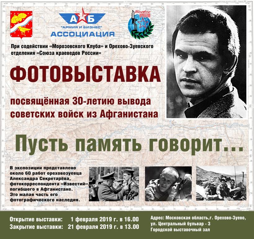Баннер фотокор Секретарёв_правки